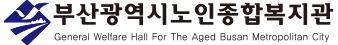 부산광역시 노인종합복지관
