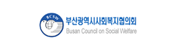 부산광역시사회복지협의회